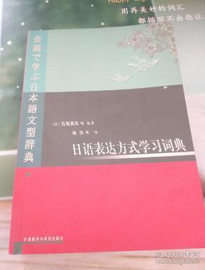 日语表达方式学习词典