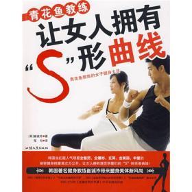 青花鱼教练让女人拥有S形曲线