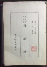 正版    利维坦——汉译世界名著 (民国23年11月初版、民国24年7月再版、布面精装)一版一印