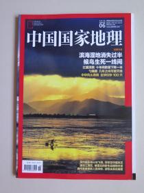 中国国家地理(2016年06期)