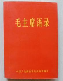 1965年军政治部编印《毛主席语录》【严重错版,稀少!】