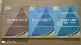 项目集管理标准(第2版)+项目组合管理标准(第2版)+项目组合管理标准(第2版)【3本合售】