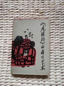 【珍罕】《龙须沟》的舞台艺术 ==== 硬精装 87年4月一版一印 仅175册