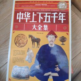 中华上下五千年大全集(超值白金版)