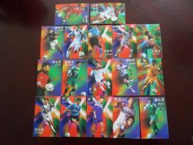 98年足球明星年历卡17张合售--激情岁月的回忆!