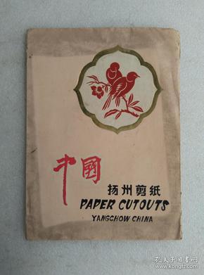 中国扬州剪纸 花鸟3 一套八张全