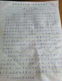 黄筵庭教授手稿