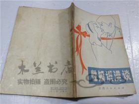 性知识漫谈 胡延溢 江西人民出版社 1981年2月 32开平装