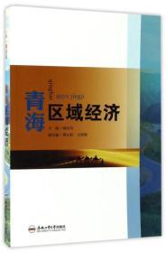 青海区域经济