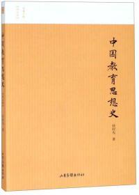 中国教育思想史(图文版)/名家小史