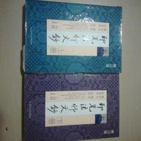 印光法师文钞(全两册)