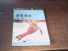速度滑冰.