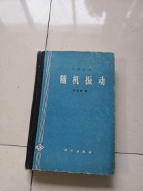 力学丛书 随机振动 (精装本 实物拍摄 见图)原版