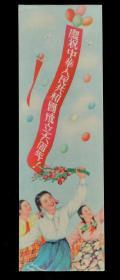 1955年庆祝建国六周年书签(国庆)