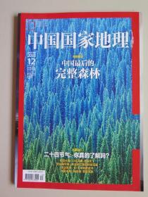 中国国家地理(2013年12期)