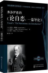 国际精神分析协会《当代弗洛伊德:转折点与重要议题》系列--论弗洛伊德的《论自恋:一篇导论》