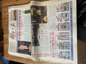 解放日报 21世纪第一天2001年1月1日100版
