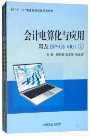 上下册 会计电算化与应用 顾珂里 张学东 毛金芬 中国商业出版社 9787504494726