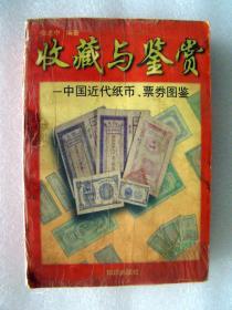 中国近代纸币,票卷图鉴。收藏与鉴赏