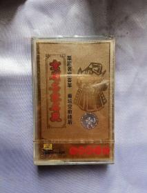 京剧名家名段珍藏版 9九 磁带