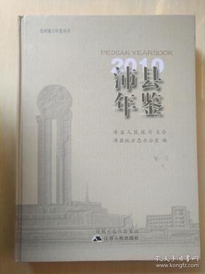 沛县年鉴 2010(精装 )品好