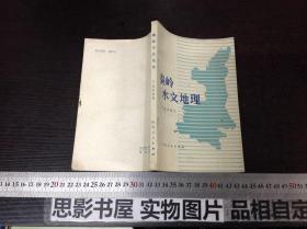 秦岭水文地理【一版一印】