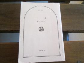 日文原版 一茶 藤泽周平
