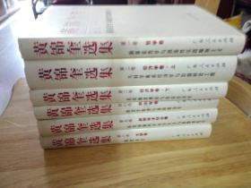 《黄锦奎选集》作者签赠本 (共6卷) 一版一印