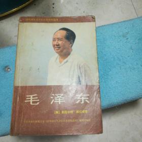 毛泽东 1987 一版一印