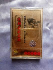 京剧名家名段珍藏版 10十 磁带