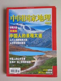 中国国家地理(2006年第10期,410页加厚版,2幅138cm地图长卷)