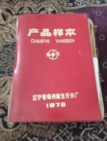 产品样本1978(辽宁省锦州新生开关厂)