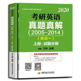 2020考研英语真题真解(2005-2014)(英语一)(套装上下册)