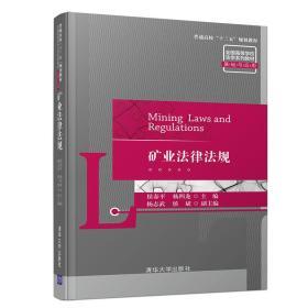 """矿业法律法规(普通高校""""十三五""""规划教材全国高等学校法学系列教材·基础与应用)"""