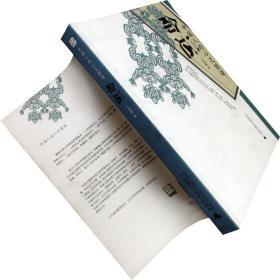 中国人的心灵图谱 命运 王溢嘉 书籍