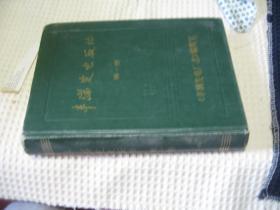 丰满发电厂志1937-1985 第一卷  有勘误表