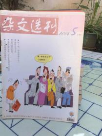 杂文选刊2004年第5期下
