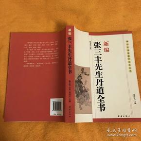 新编张三丰先生丹道全书