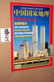 中国国家地理2001.10