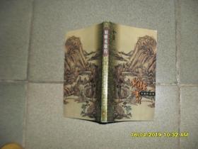 倚天屠龙记 第1.2册合售(三联口袋本85品小36开1999年4月版658页插图本)44192