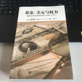 黄金、美元与权力:国际货币关系的政治(1958-1971)