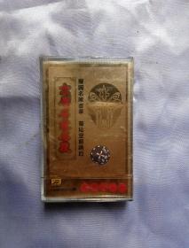 京剧名家名段珍藏版 1一 磁带