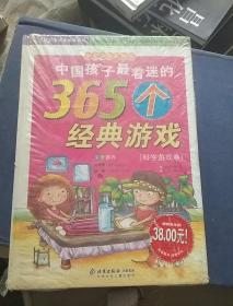 中国孩子最着迷的365个经典游戏.科学游戏卷
