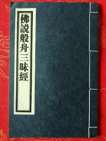 佛说般舟三昧经(繁体竖版线装本 宣纸印)