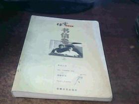 傅雷文集 书信卷 (上).