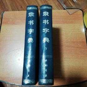 隶书字典(全二册)A383