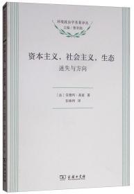 资本主义、社会主义、生态/环境政治学名著译丛