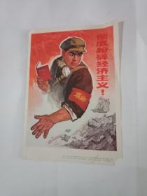 32开文革宣传画---彻底粉碎经济主义(少一角 见图 包邮)