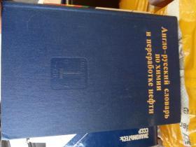 ENGLISH-RUSSIAN DICTIONARY OF PETROLEUM CHEMISTRY AND PROCESSING 1英俄石油化学与加工词典 外文原版 精装 车厢一