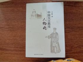 中国教史人物传